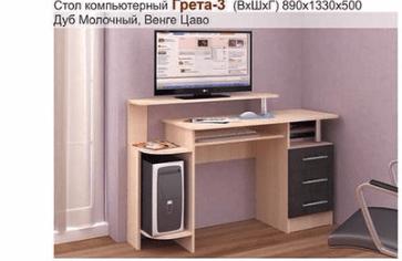 СТОЛ КОМПЬЮТЕРНЫЙ «ГРЕТА-3»