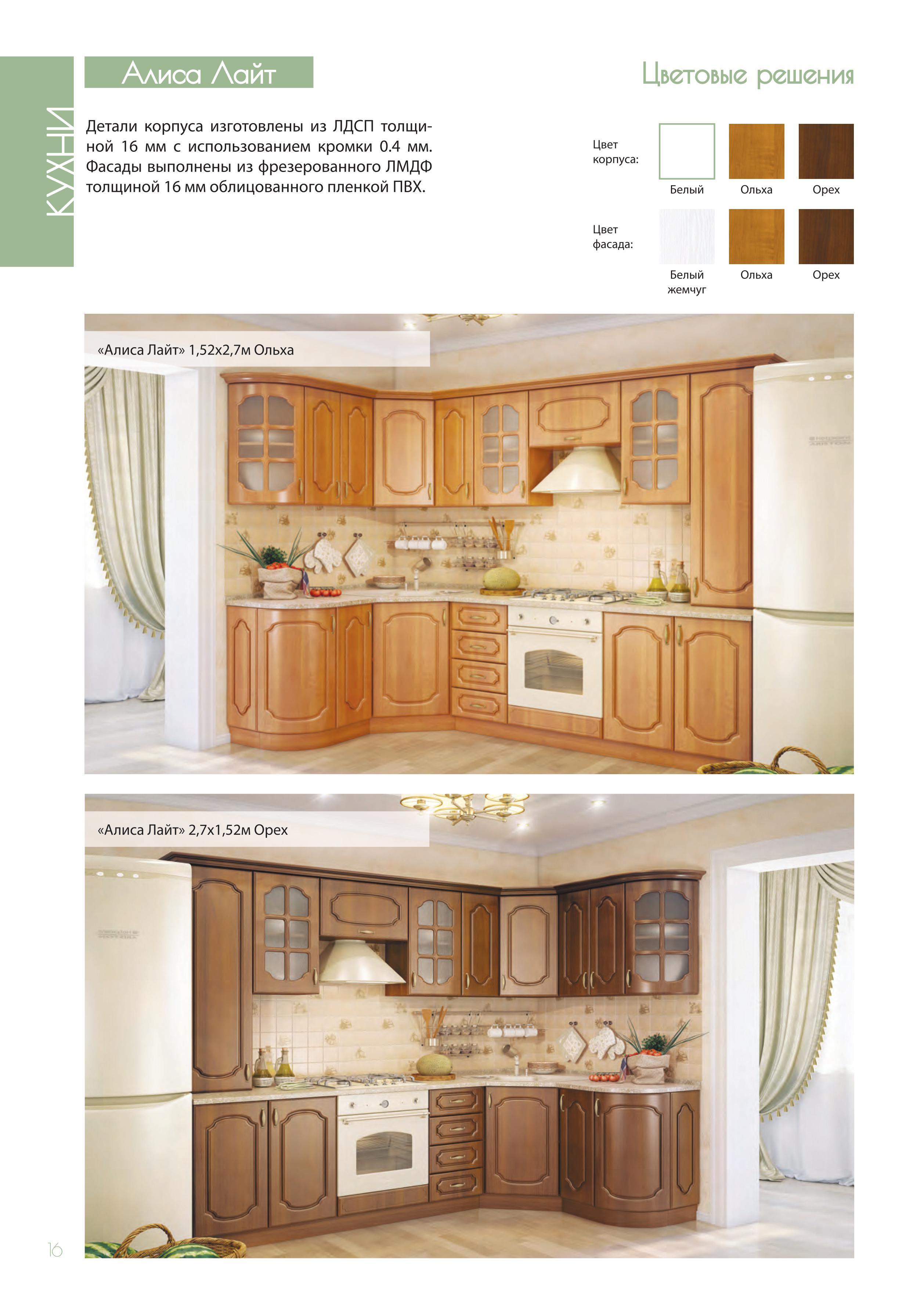 Кухня с фасадами цвета орех