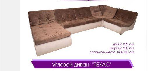 диван угловой техас