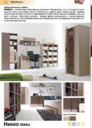 набор модульной мебели Нико