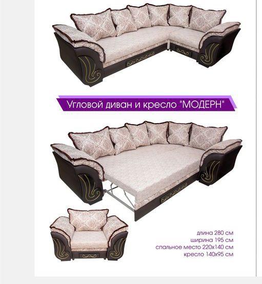 диван угловой и кресло модерн