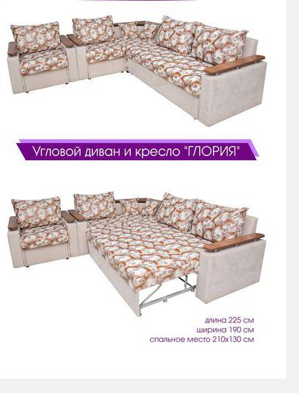 угловой диван и кресло глория