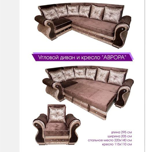 угловой диван и кресло аврора