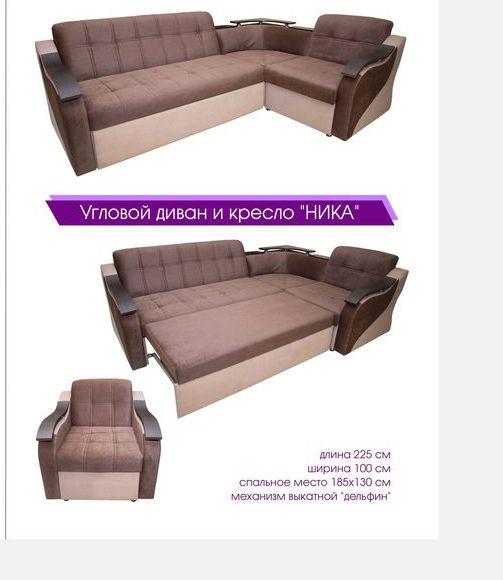 угловой диван и кресло ника