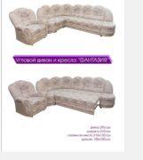 угловой диван и кресло фантазия