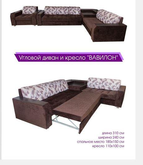 угловой диван и кресло вавилон
