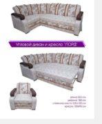 угловой диван и кресло лорд