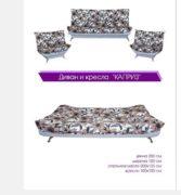 купить диван и кресла