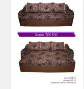 диван тик-так