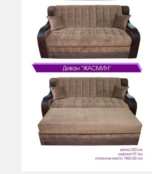 диван жасмин