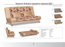 АВАНТИ Ф ДИВАН КРОВАТЬ ПРЯМОЙ ДЗ