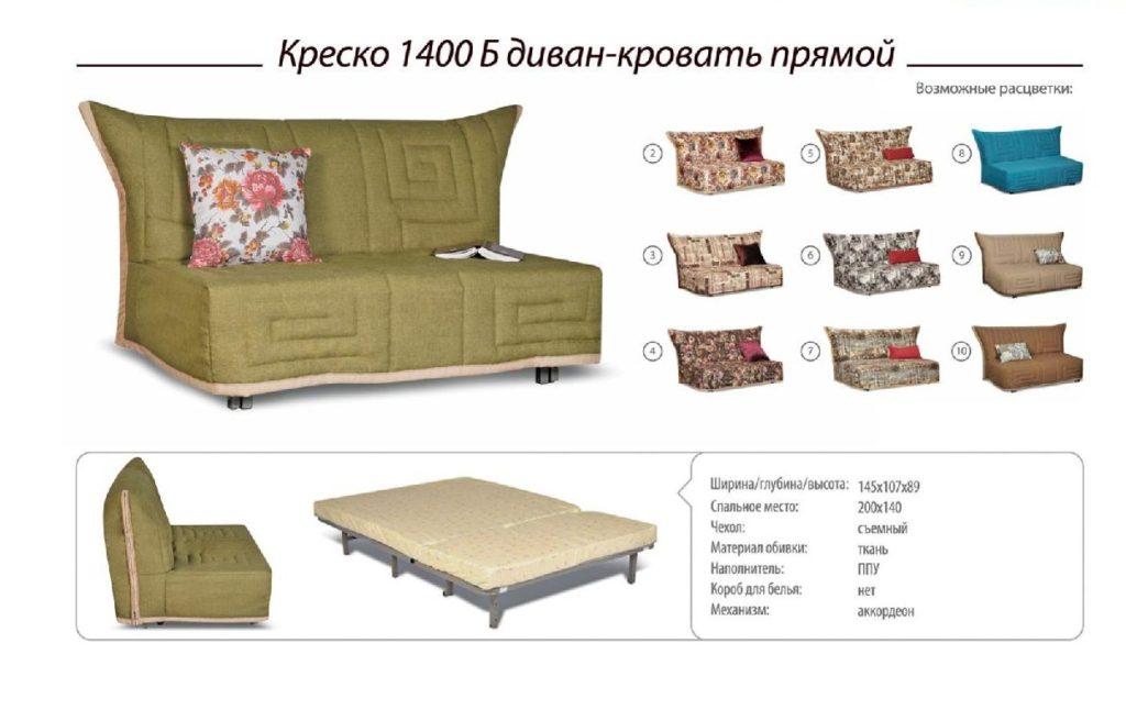ДИВАН КРЕСКО 140 Б