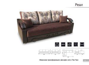 купить мягкую мебель Реал Ессентуки Пятигорск Кисловодск Минеральные воды