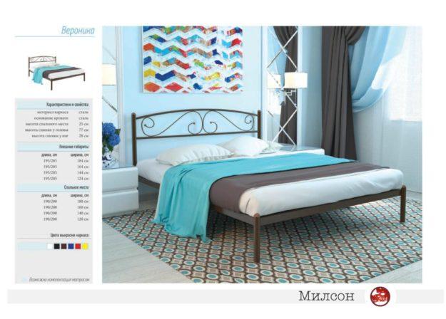 металлическая кровать вероника