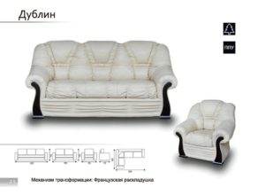 купить комплект мягкой мебели Дублин Ессентуки Пятигорск Кисловодск Минеральные Воды