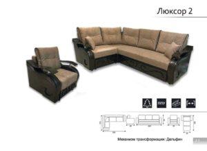купить диван угловой Люксор 2 Ессентуки Пятигорск Кисловодск Минеральные Воды